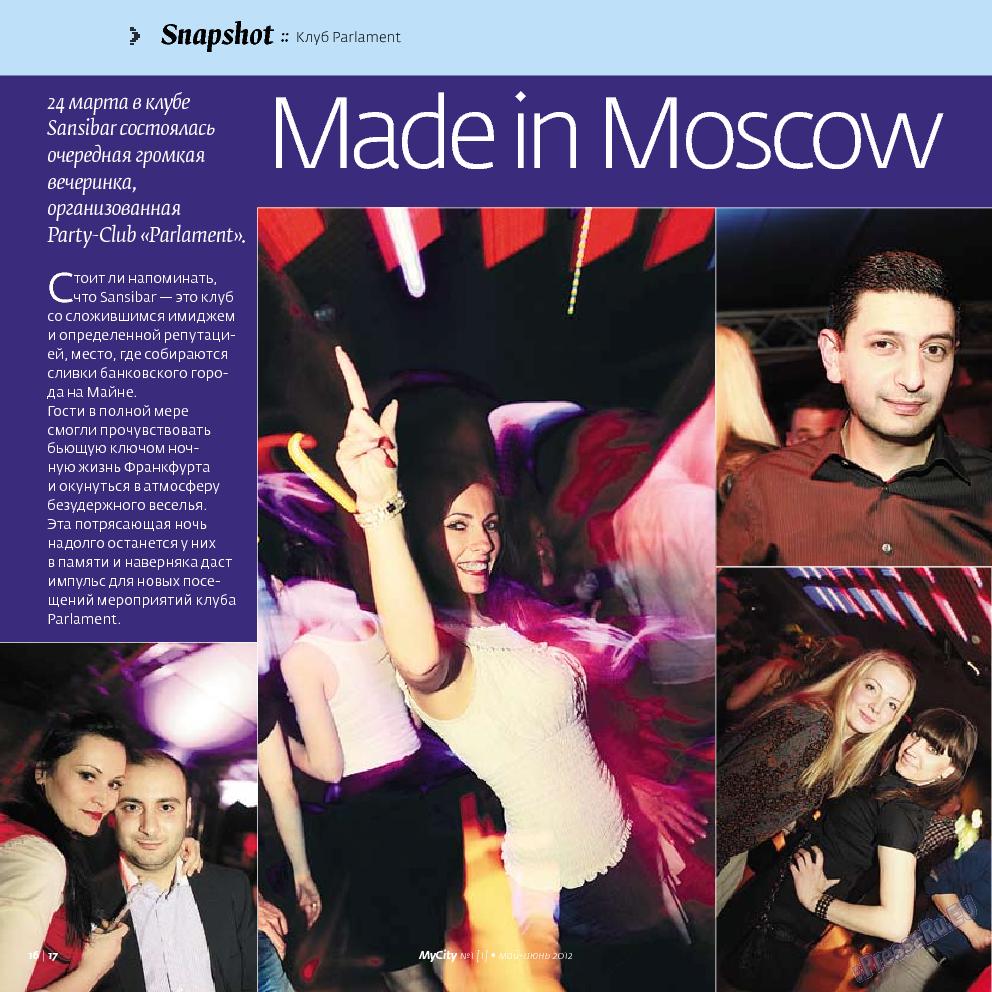 My City Frankfurt am Main (журнал). 2012 год, номер 1, стр. 16