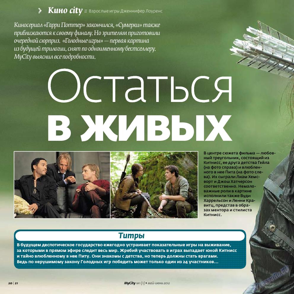 My City Frankfurt am Main (журнал). 2012 год, номер 1, стр. 20