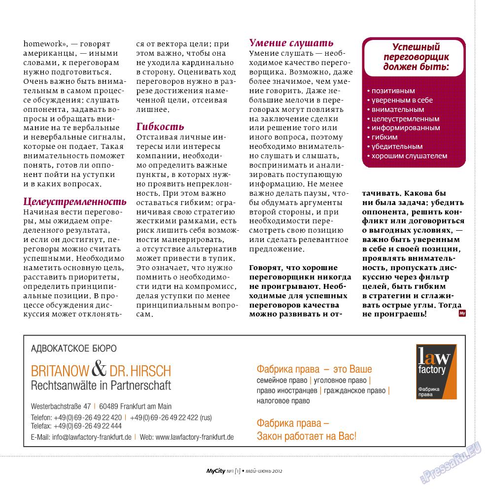 My City Frankfurt am Main (журнал). 2012 год, номер 1, стр. 29