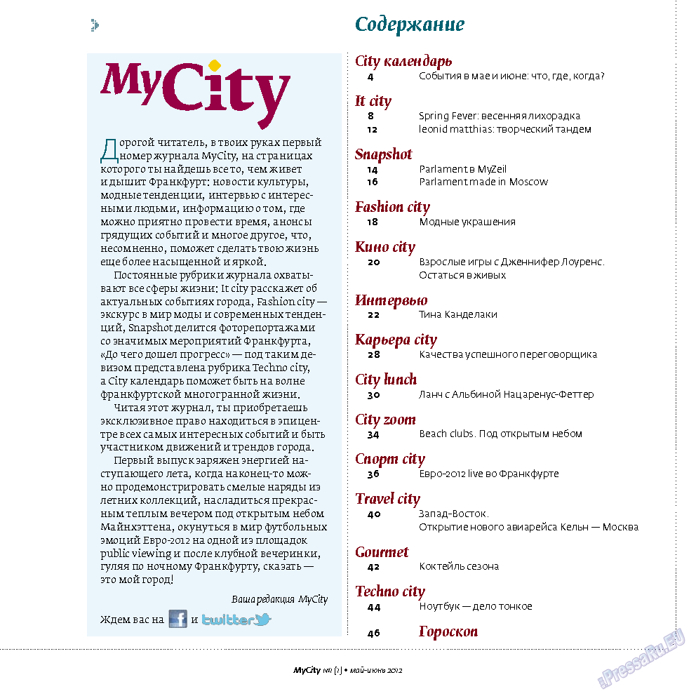 My City Frankfurt am Main (журнал). 2012 год, номер 1, стр. 3