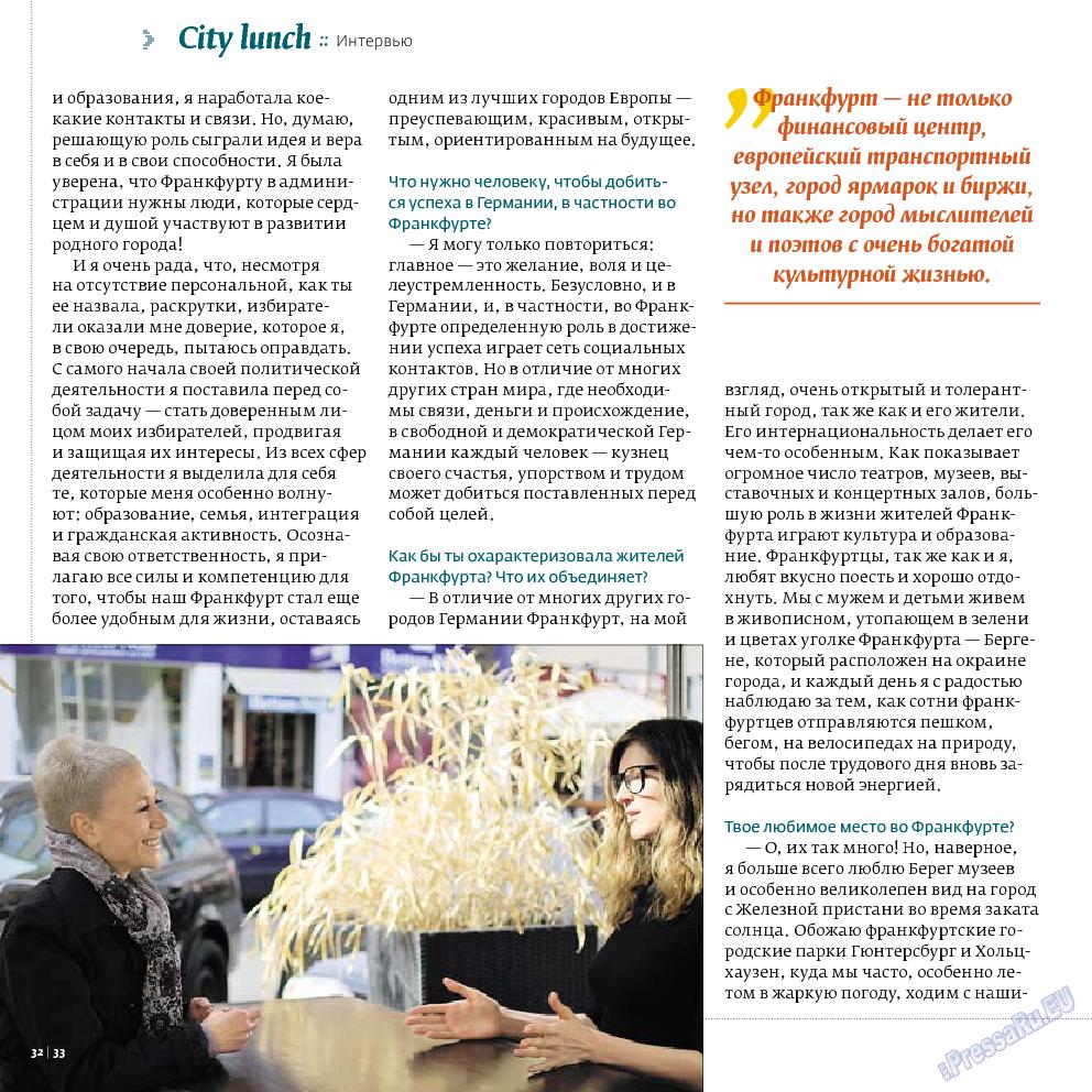 My City Frankfurt am Main (журнал). 2012 год, номер 1, стр. 32