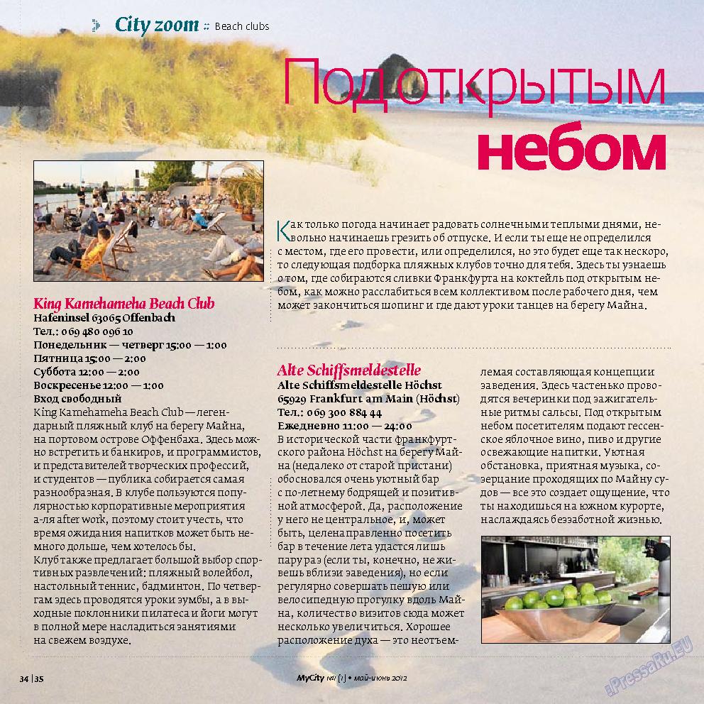 My City Frankfurt am Main (журнал). 2012 год, номер 1, стр. 34