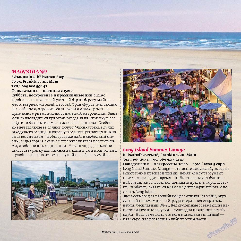 My City Frankfurt am Main (журнал). 2012 год, номер 1, стр. 35