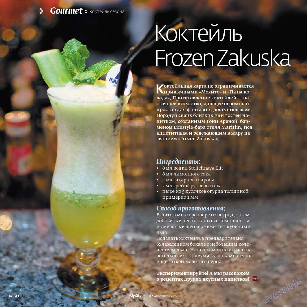 My City Frankfurt am Main (журнал). 2012 год, номер 1, стр. 42