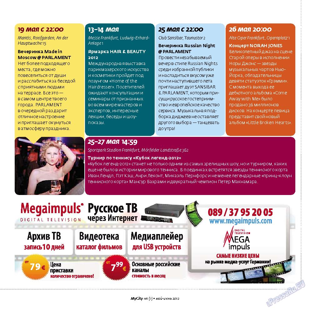 My City Frankfurt am Main (журнал). 2012 год, номер 1, стр. 5