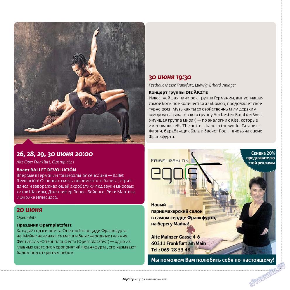 My City Frankfurt am Main (журнал). 2012 год, номер 1, стр. 7
