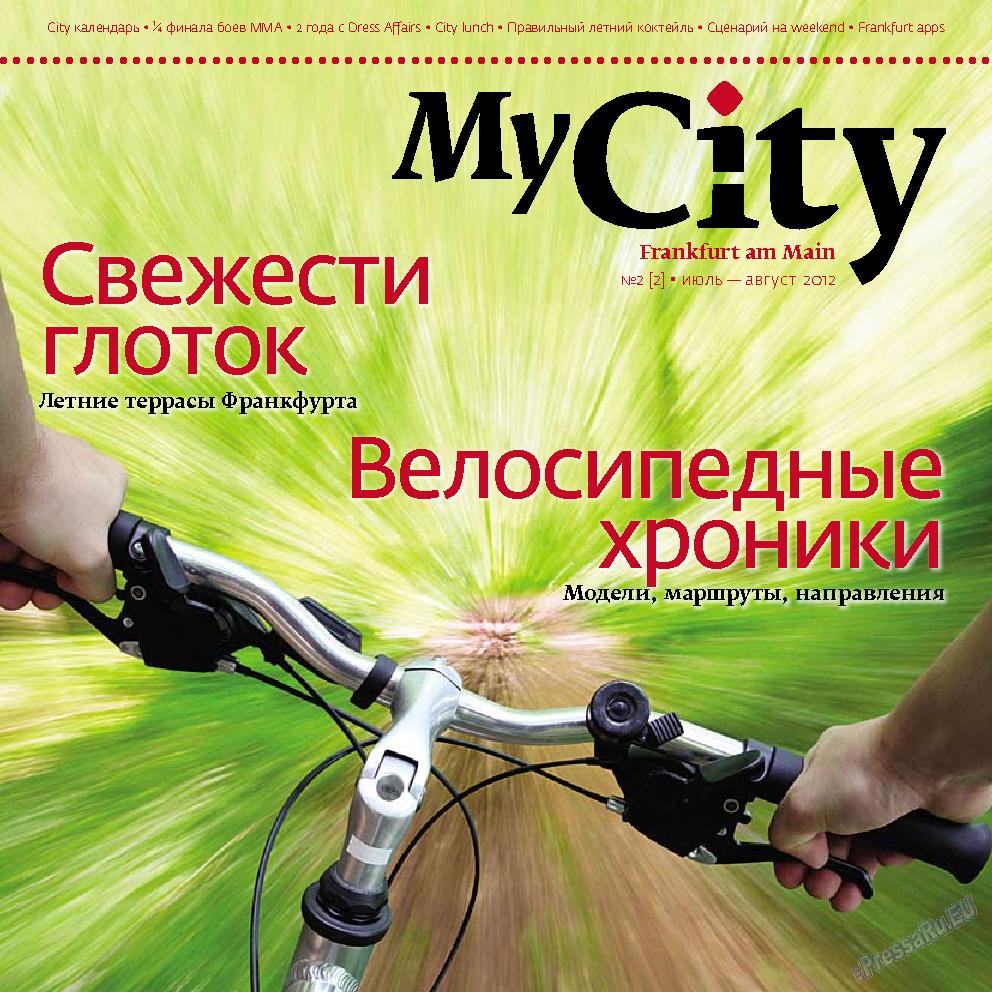 My City Frankfurt am Main (журнал). 2012 год, номер 2, стр. 1