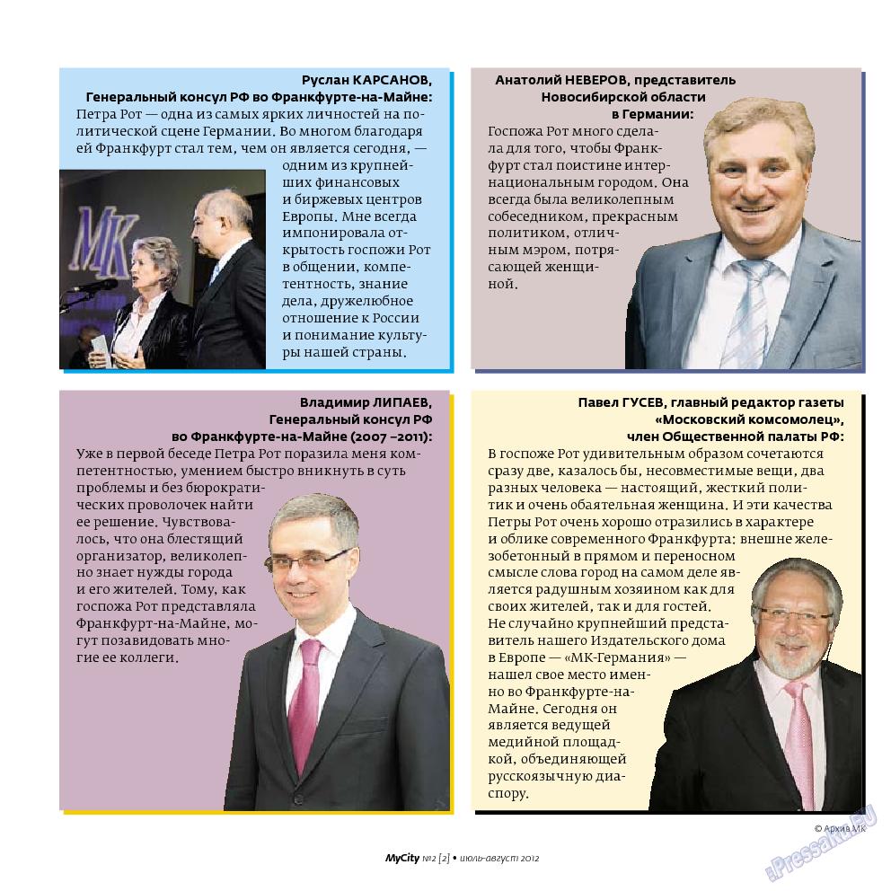 My City Frankfurt am Main (журнал). 2012 год, номер 2, стр. 11