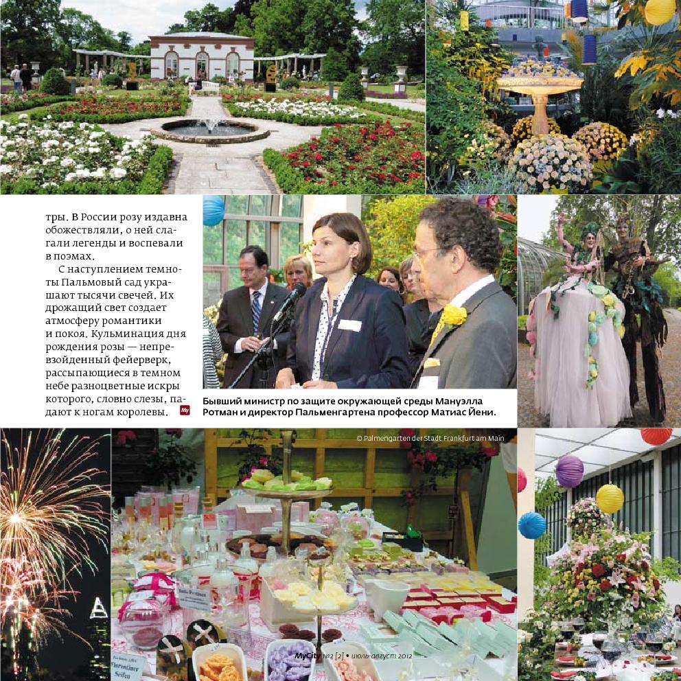 My City Frankfurt am Main (журнал). 2012 год, номер 2, стр. 13