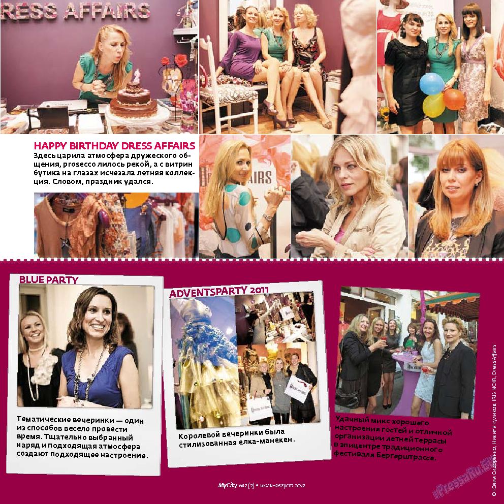My City Frankfurt am Main (журнал). 2012 год, номер 2, стр. 17