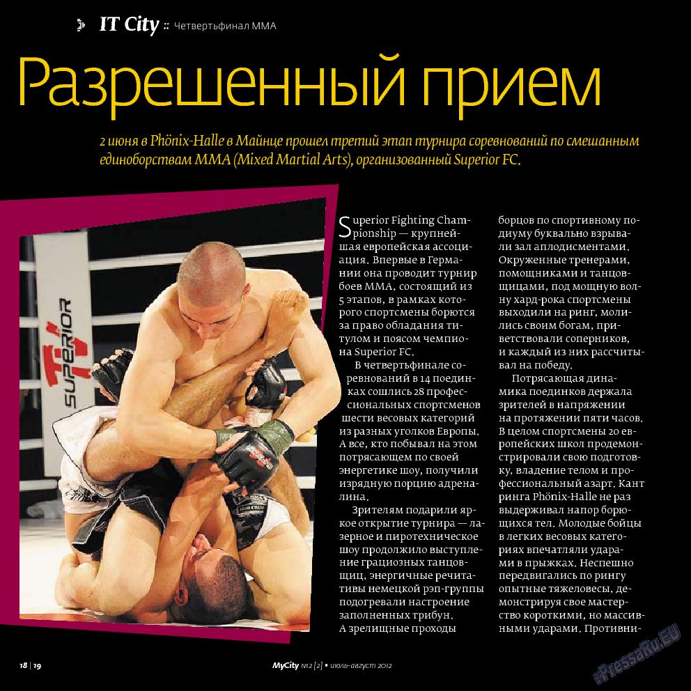 My City Frankfurt am Main (журнал). 2012 год, номер 2, стр. 18