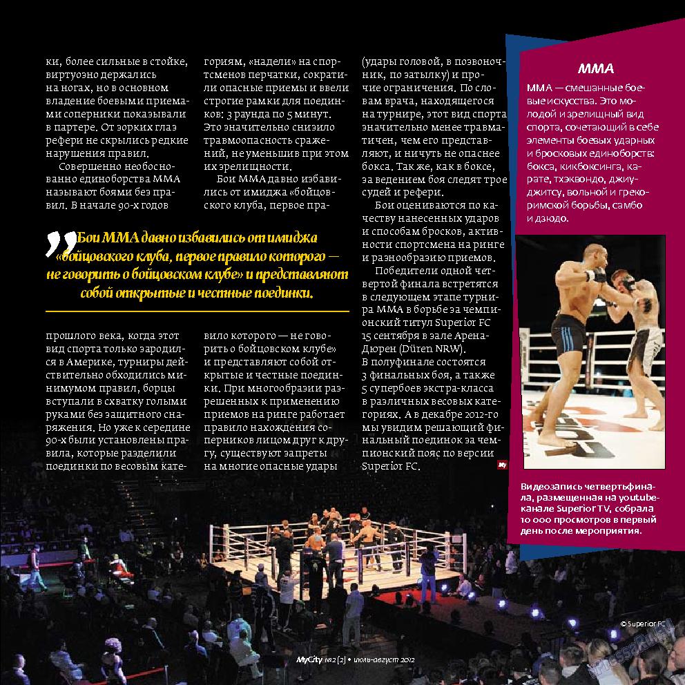 My City Frankfurt am Main (журнал). 2012 год, номер 2, стр. 19
