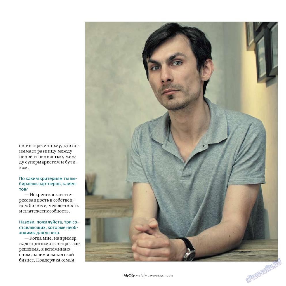 My City Frankfurt am Main (журнал). 2012 год, номер 2, стр. 29