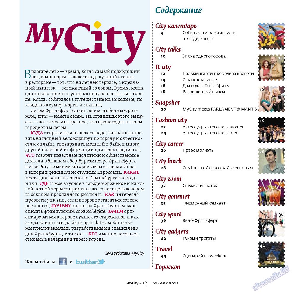 My City Frankfurt am Main (журнал). 2012 год, номер 2, стр. 3