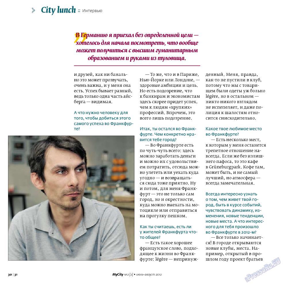 My City Frankfurt am Main (журнал). 2012 год, номер 2, стр. 30