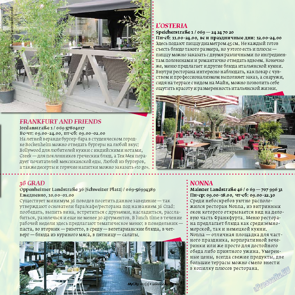 My City Frankfurt am Main (журнал). 2012 год, номер 2, стр. 33