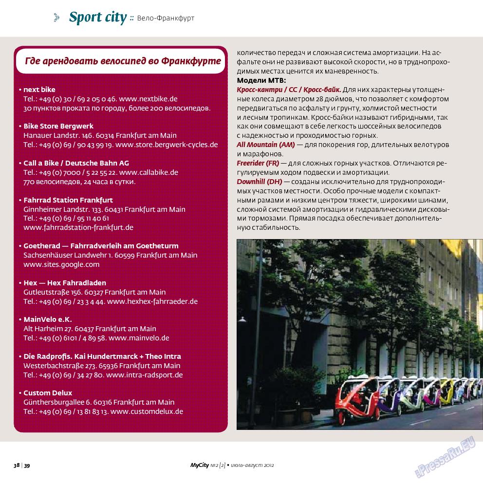 My City Frankfurt am Main (журнал). 2012 год, номер 2, стр. 38