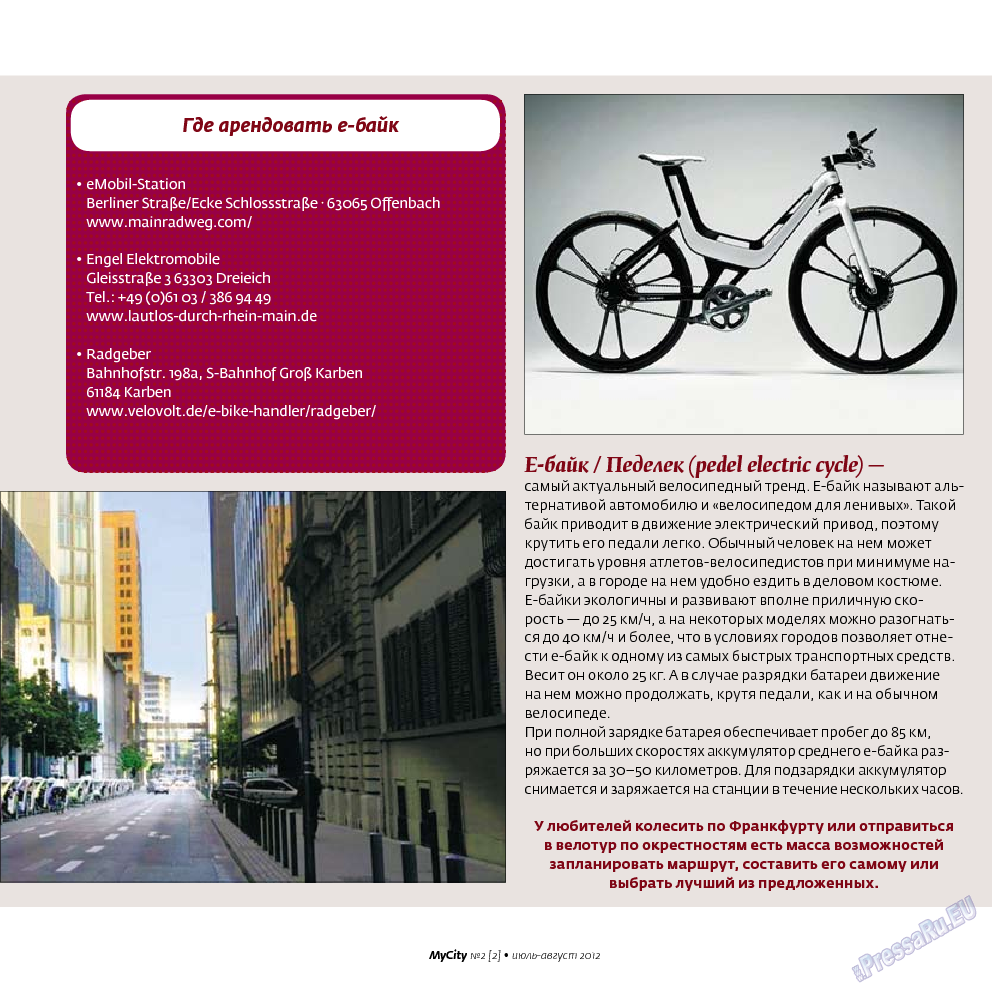 My City Frankfurt am Main (журнал). 2012 год, номер 2, стр. 39