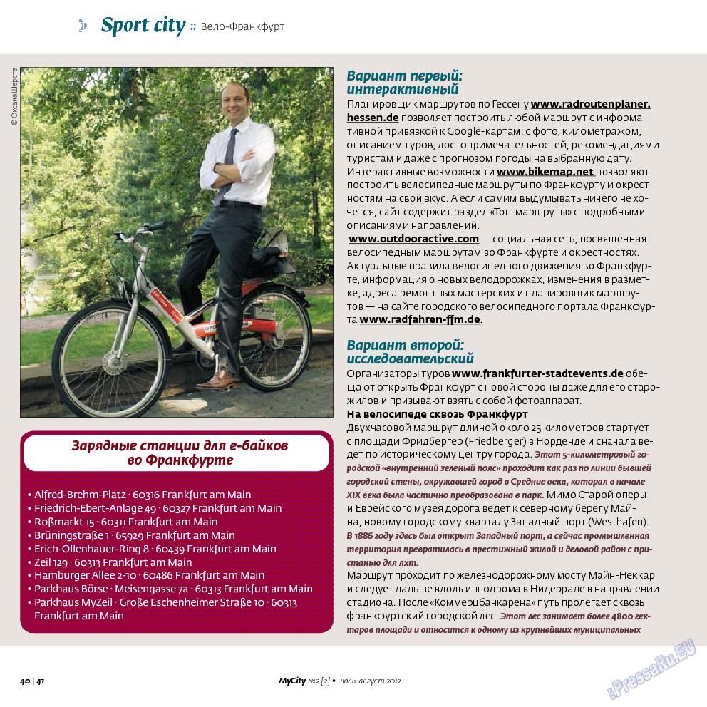 My City Frankfurt am Main (журнал). 2012 год, номер 2, стр. 40