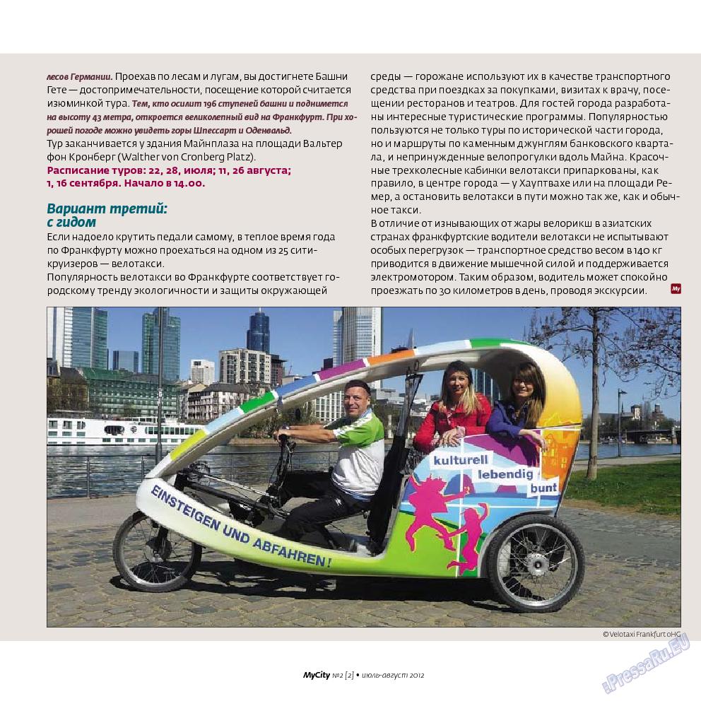 My City Frankfurt am Main (журнал). 2012 год, номер 2, стр. 41