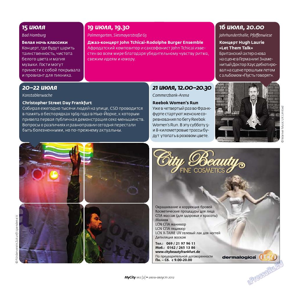My City Frankfurt am Main (журнал). 2012 год, номер 2, стр. 5