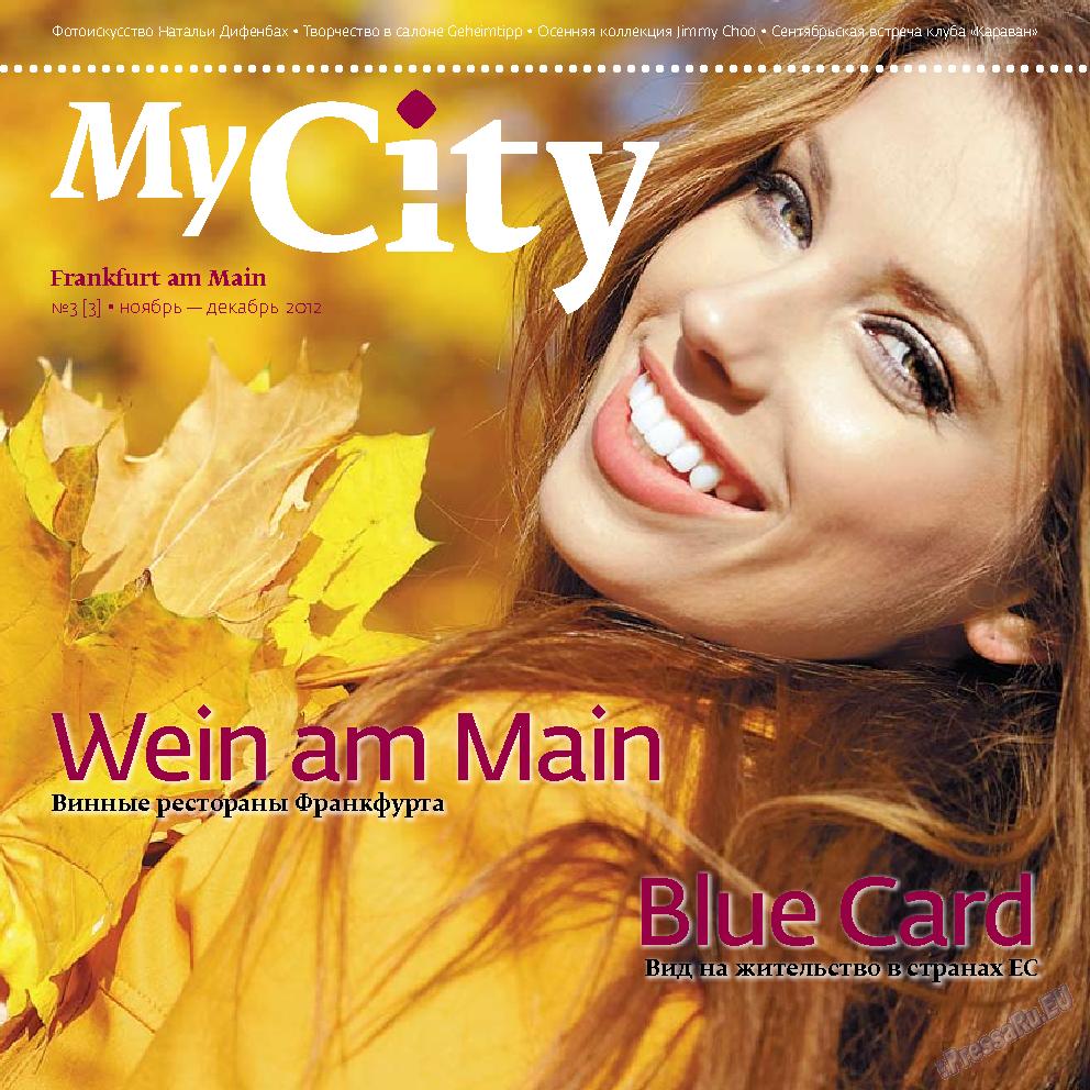 My City Frankfurt am Main (журнал). 2012 год, номер 3, стр. 1