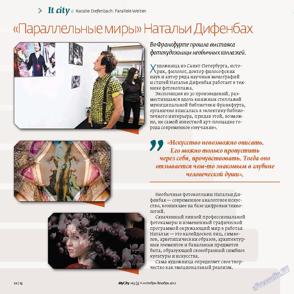 My City Frankfurt am Main (журнал). 2012 год, номер 3, стр. 12