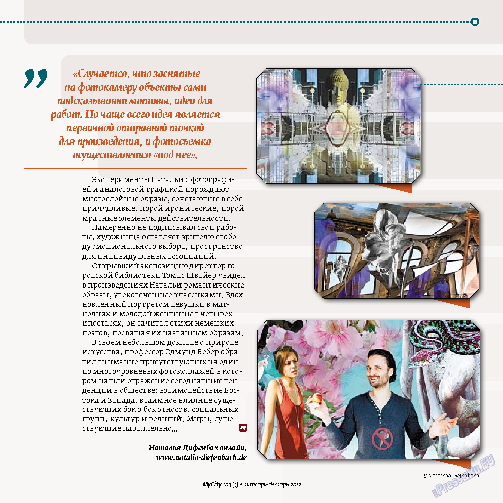 My City Frankfurt am Main (журнал). 2012 год, номер 3, стр. 13