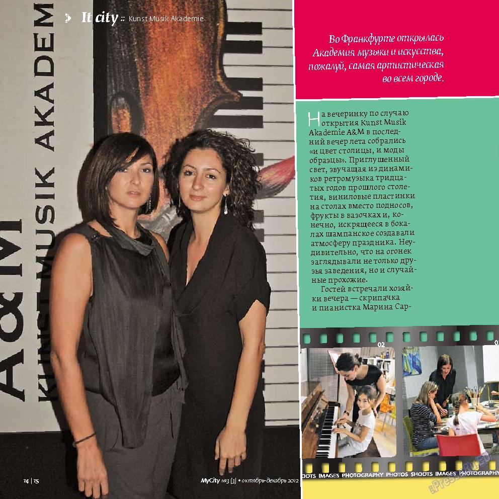 My City Frankfurt am Main (журнал). 2012 год, номер 3, стр. 14