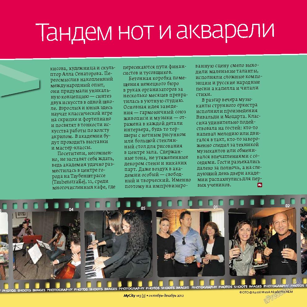 My City Frankfurt am Main (журнал). 2012 год, номер 3, стр. 15