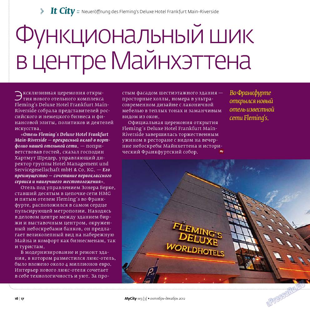 My City Frankfurt am Main (журнал). 2012 год, номер 3, стр. 16