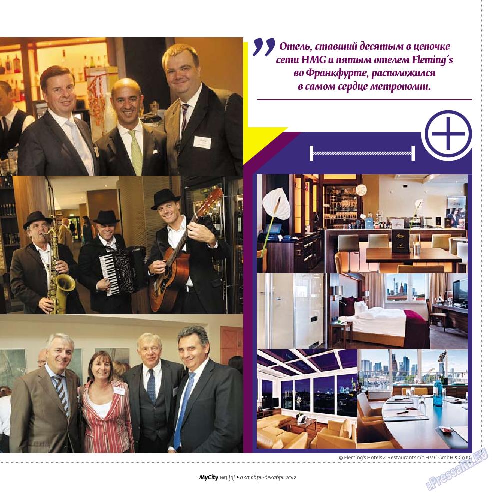 My City Frankfurt am Main (журнал). 2012 год, номер 3, стр. 17