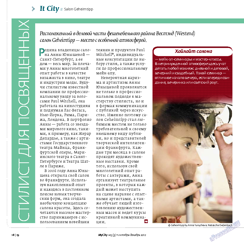 My City Frankfurt am Main (журнал). 2012 год, номер 3, стр. 18