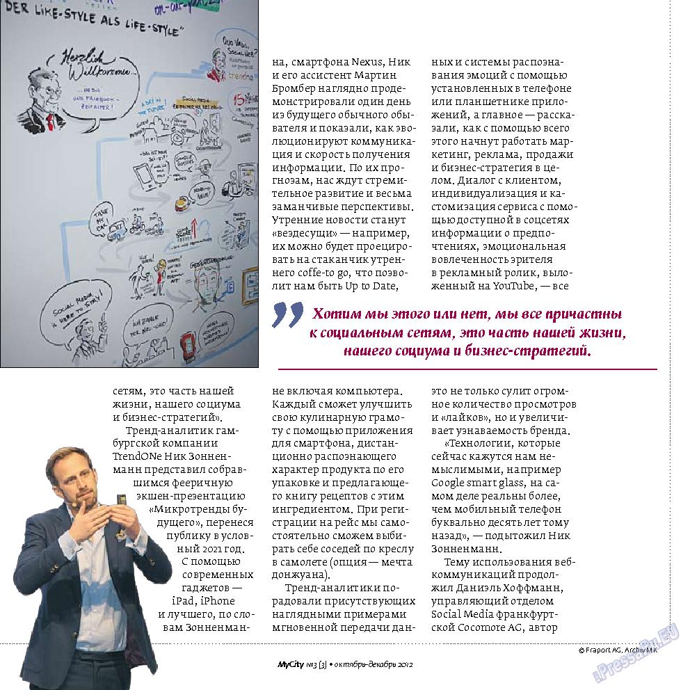 My City Frankfurt am Main (журнал). 2012 год, номер 3, стр. 21