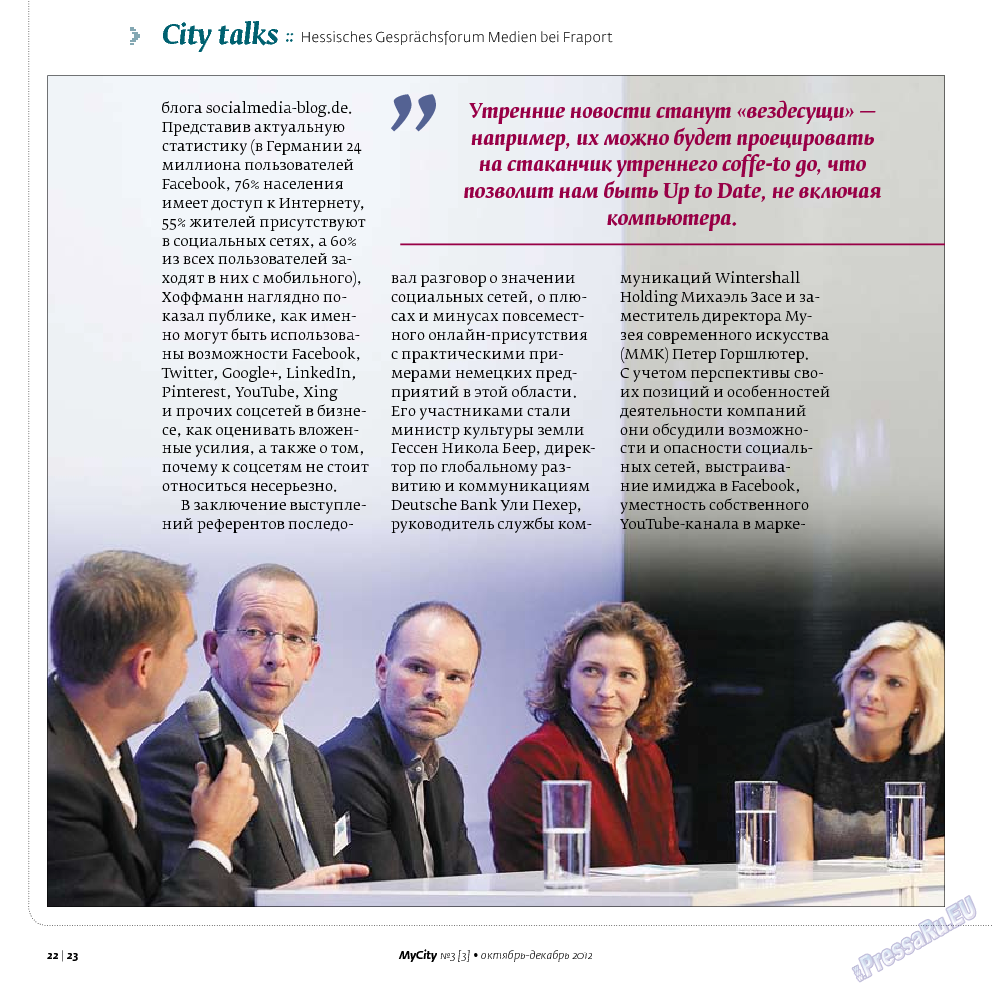 My City Frankfurt am Main (журнал). 2012 год, номер 3, стр. 22