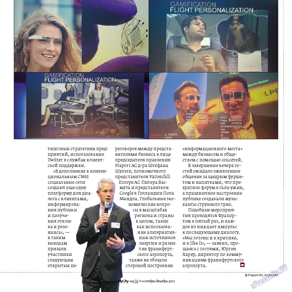 My City Frankfurt am Main (журнал). 2012 год, номер 3, стр. 23
