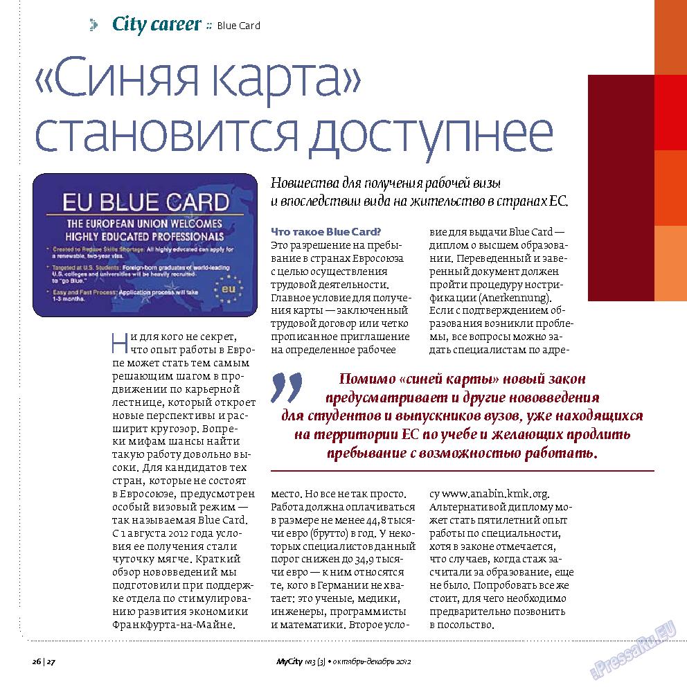 My City Frankfurt am Main (журнал). 2012 год, номер 3, стр. 26
