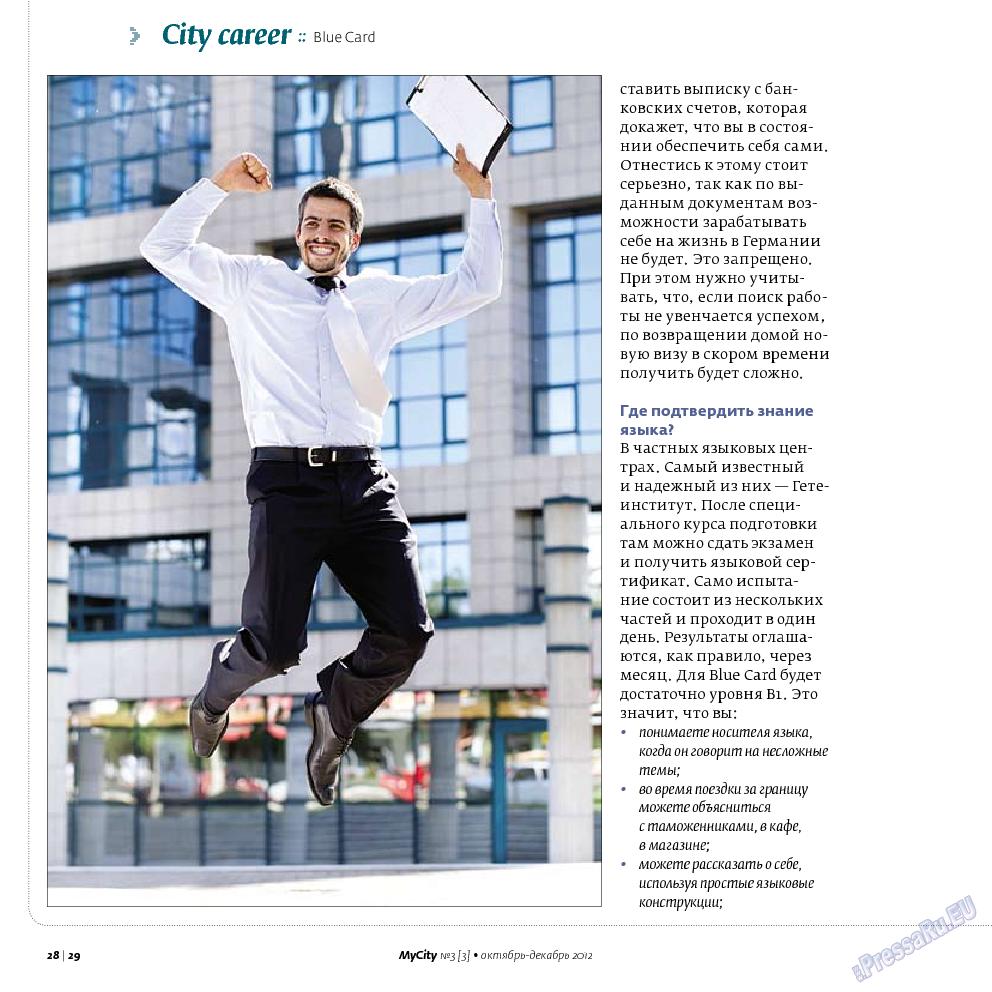 My City Frankfurt am Main (журнал). 2012 год, номер 3, стр. 28