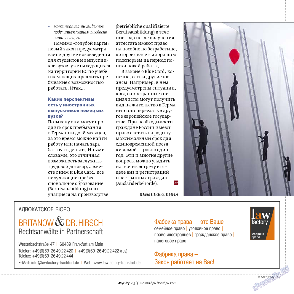 My City Frankfurt am Main (журнал). 2012 год, номер 3, стр. 29