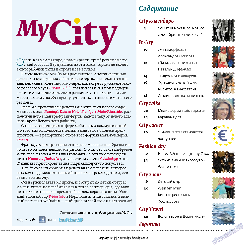 My City Frankfurt am Main (журнал). 2012 год, номер 3, стр. 3