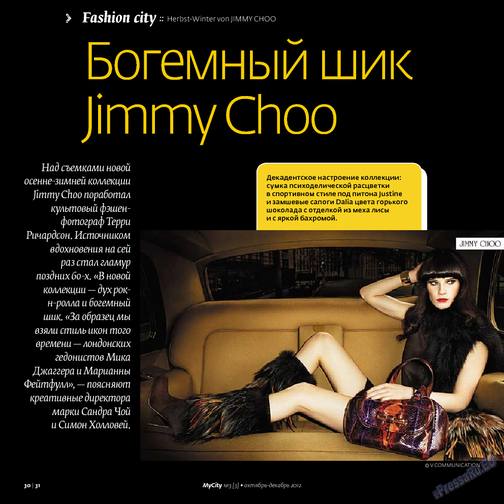 My City Frankfurt am Main (журнал). 2012 год, номер 3, стр. 30
