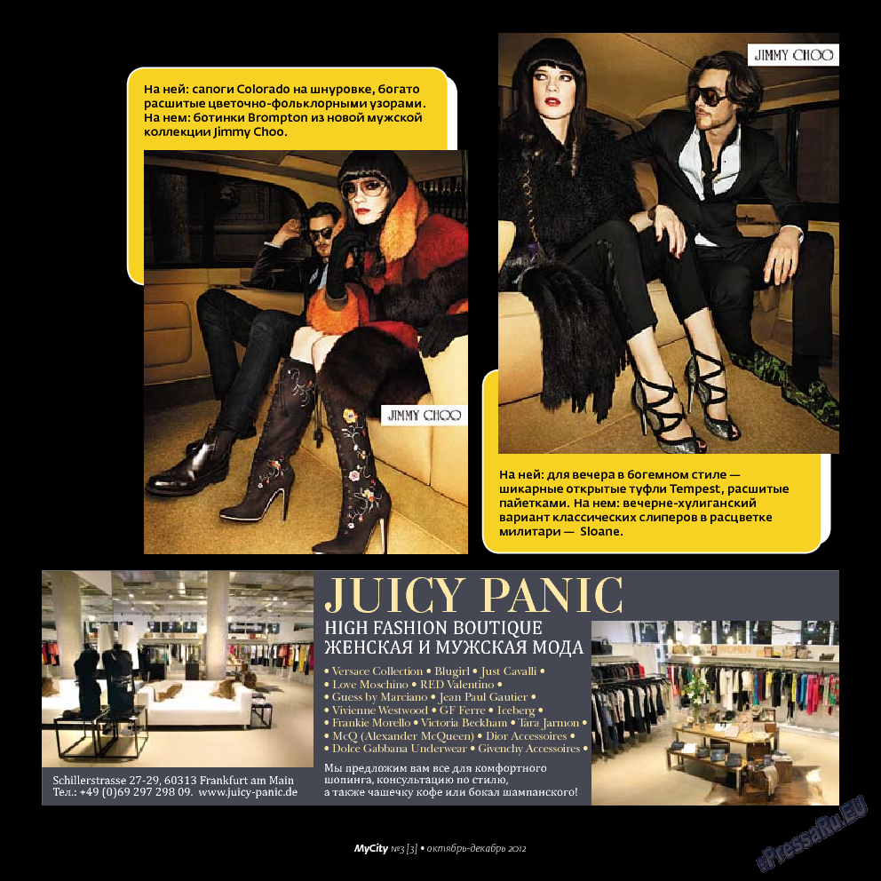 My City Frankfurt am Main (журнал). 2012 год, номер 3, стр. 31