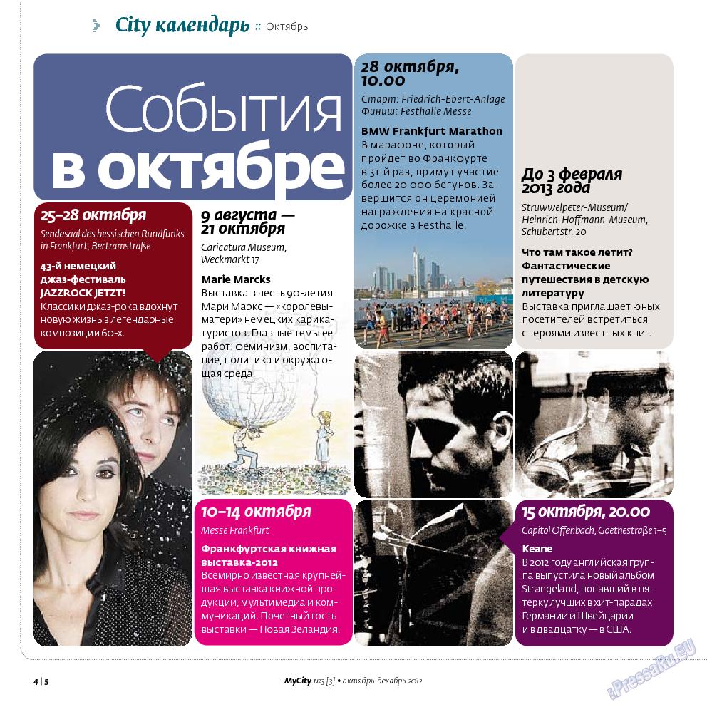 My City Frankfurt am Main (журнал). 2012 год, номер 3, стр. 4