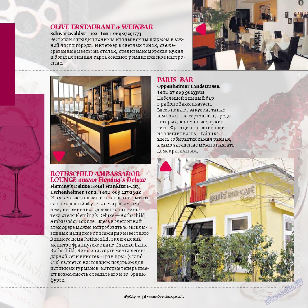 My City Frankfurt am Main (журнал). 2012 год, номер 3, стр. 41