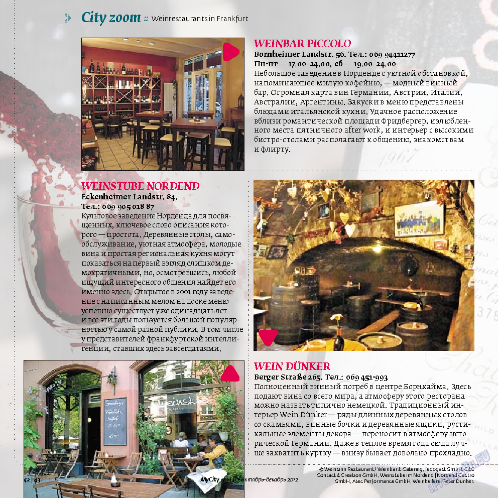 My City Frankfurt am Main (журнал). 2012 год, номер 3, стр. 42