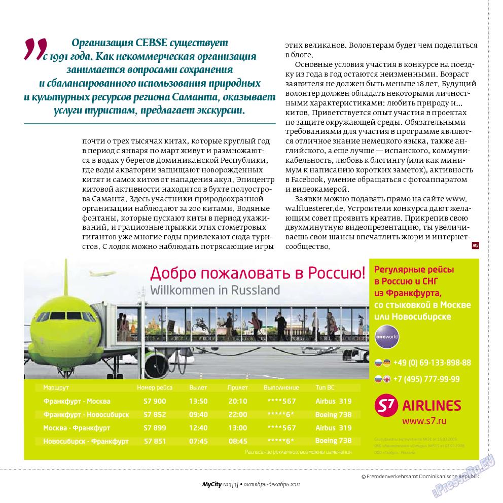 My City Frankfurt am Main (журнал). 2012 год, номер 3, стр. 45