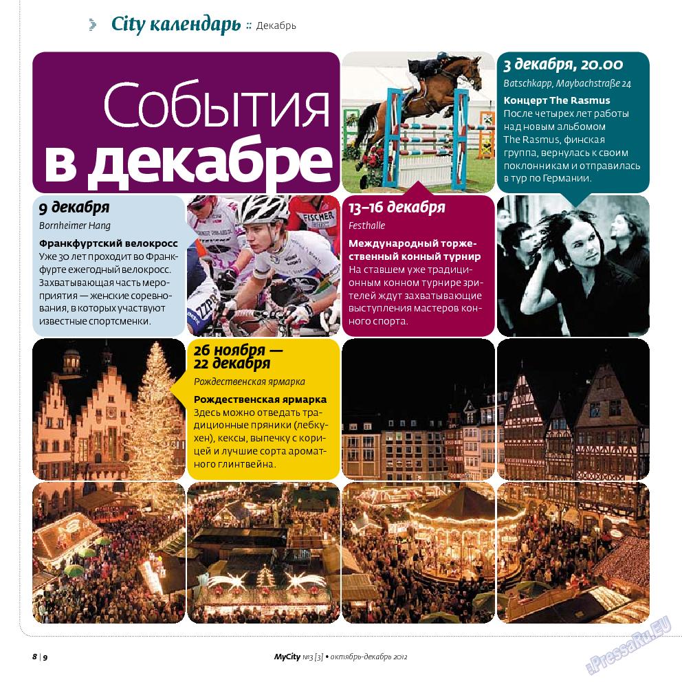 My City Frankfurt am Main (журнал). 2012 год, номер 3, стр. 8