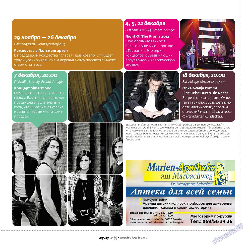 My City Frankfurt am Main (журнал). 2012 год, номер 3, стр. 9