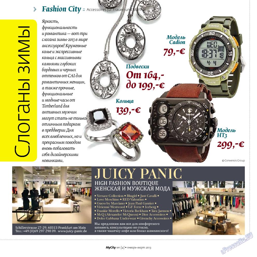 My City Frankfurt am Main (журнал). 2013 год, номер 4, стр. 15