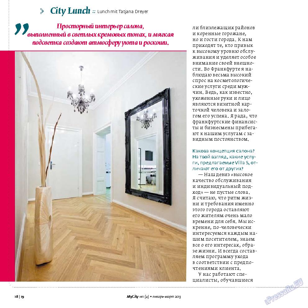 My City Frankfurt am Main (журнал). 2013 год, номер 4, стр. 18